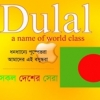 বাবার নাম কি? - last post by dulaluddin